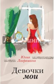 Девочки моиСовременная зарубежная проза<br>Три непростых женских судьбы связало в один узел искусство. Ангелина - талантливая актриса, променявшая жизнь на сцене на благополучный уют и тиранию нелюбимого мужа. Сима - режиссер, она сумела создать театр, но не может справиться с собственными детьми, ради которых готова пожертвовать всем, даже любовью. Наташа - только-только получившая свою первую роль романтичная, чистая девочка, еще ничего не знающая о предательстве. Три женщины, три пути, и на каждом свои испытания. Предательство и ревность, ложь и кровь разъединяют и вновь соединяют эти судьбы.<br>