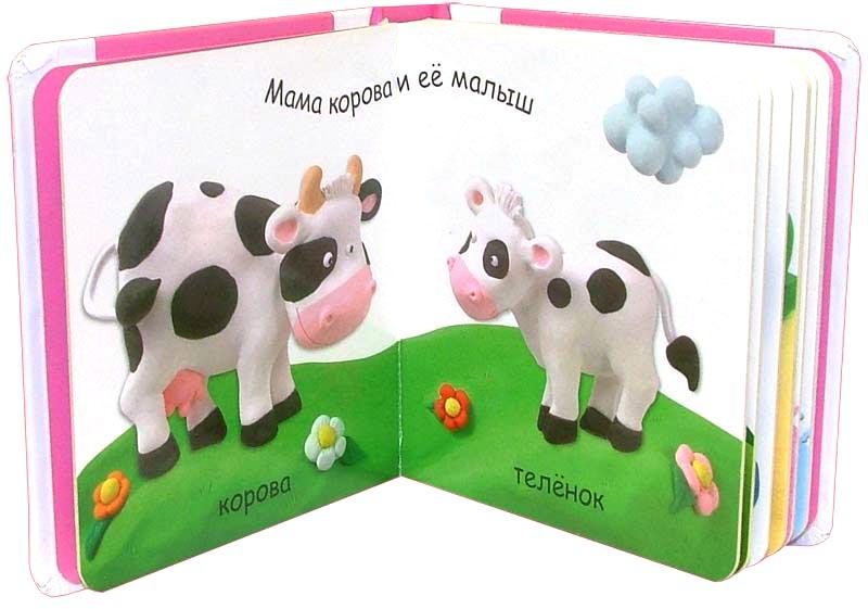 Иллюстрация 1 из 2 для Мамы и малыши. Пластилиновая книжка - Бомон, Беллино | Лабиринт - книги. Источник: Лабиринт