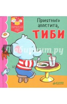Приятного аппетита, ТибиСказки зарубежных писателей<br>Как приятно остановиться у лотка с мороженым в жаркий летний день! Тиби выбрал шоколадно-клубничное, а его сестренка Флёр - ванильно-лимонное. Оно просто тает во рту! Слонёнок Тиби очень любит поесть. Загляни вместе с ним в супермаркет и посмотри, что же он выбрал на завтрак, обед и ужин.<br><br>На каждом развороте этой яркой фотокниги популярная игра Найди и покажи. Ваш малыш будет искать, называть и считать спрятанные предметы. Рассматривайте картинки вместе с ребенком, изучайте предметы, называйте новые слова - учитесь и играйте одновременно.<br><br>Лайфхак для родителей <br>Читая своему малышу, мы помогаем развитию его речи и расширению словарного запаса. <br>Родителю следует читать с чувством, с толком, с расстановкой, чтобы ребенок мог уловить оттенки смысла и настроения. Изучая книгу, рассматривая прекрасные иллюстрации, ребенок сможет быстрее развиваться и адаптироваться к такому новому, волшебному и чудесному миру, ну и аппетит точно станет лучше! Познавайте окружающий мир, называйте предметы, тренируйте внимательность и играйте в командные игры Кто быстрее найдет предмет.<br><br>Что развиваем?<br>- Речь <br>- Память <br>- Внимание <br>- Воображение <br>- Расширяем словарный запас<br><br>Возраст 2+<br>3 фишки:<br>- Любимая игра Найди и покажи <br>- Серия веселых историй о милом слоненке Тиби<br>- Познавательная книга для знакомства с окружающим миром <br><br>Для чтения взрослыми детям.<br>