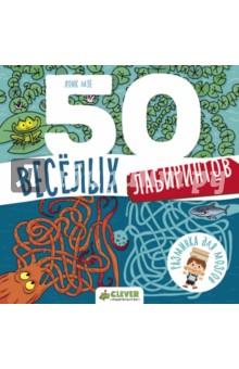50 веселых лабиринтовКроссворды и головоломки<br>Возраст 5+<br>3 фишки:<br>- 50 разнообразных лабиринтов в 1 книге <br>- Книга-игра для развития логики, пространственного мышления и мелкой моторики <br>- Удобный формат и мягкая обложка делают книгу незаменимой в поездках с детьми <br><br>Будьте осторожны, не заблудитесь!<br>С этой книжкой вы точно не заскучаете - в ней собрано 50 крутых лабиринтов. Помогите улитке добраться до дома, кролику - убежать от фермера, мышонку - заполучить кусочек сыра, ученому подобрать состав для эликсира, а почтальону доставить почту. <br><br>Проходя лабиринты, прорисовывая каждое задание, ребенок подготавливает руку к письму, развивает мелкую моторику и пространственное мышление. Удобный формат и мягкая обложка - книгу удобно брать с собой в путешествие или в гости. <br><br>Лайфхак для родителей <br>Как говорят специалисты, лабиринты - одно из лучших заданий для подготовки ребенка к учебе. Сначала, лет в 5 ребенок будет водить по лабиринту пальчиком, помогая себе, а к 7 годам уже должен научиться следить за дорожками глазами. В любом возрасте эта книжка будет отличным занятием, потому что картинки здесь милые, задания оригинальные, а герои смешные. И у каждого задания есть своя удивительная предыстория.<br><br>Что развиваем?<br>- Внимание<br>- Мелкая моторика<br>- Сообразительность<br>- Логическое мышление<br>- Творческое мышление<br>