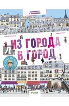 Из города в городВозраст 5+<br>3 фишки:<br>- Любимая игра Найди и покажи<br>- Самые интересные факты про города мира на панорамной картинке<br>- Увлекательная книга-игра<br><br>Берите свой компас, бинокль, карту, - и в путь! <br>Маленькие, большие и просто огромные. Совсем новые и с тысячелетней историей. Города мира такие разные! Как они появились? Кто в них живёт сегодня? Какие сокровища они в себе таят? Как их жители отмечают праздники? На чём ездят? Что едят? Обо всем этим и многом другом вы узнаете из этой увлекательной книги-игры. Интересные факты о разных городах мира, веселые задания и головоломки уже заждались вас. <br><br>Но это еще не все! В этой книге скрываются памятники архитектуры, красивейшие места, а также интересные личности и животные. Ваша задача - найти всё и всех. И следите внимательно за любопытным туристом: он составит вам компанию на протяжение всего маршрута. <br><br>Лайфхак для родителей <br>Тренируйте внимание, воображение, играйте в командные игры Кто быстрее найдет предмет вместе с детьми, читайте им увлекательные факты. Каждая книжка-находилка из этой серии - прекрасная возможность развить речь ребенка, мелкую моторику, воображение. А также замечательный повод для общения родителей со своим чадом. <br><br>Что развиваем?<br>- Речь<br>- Внимание<br>- Мелкая моторика<br>- Сообразительность<br>- Творческое мышление<br><br>Про автора<br>Жюльет Соманд - автор и переводчик более 40 книг для детей и подростков. Она живёт и работает в Ирландии, в городе Дублин. В свободное время проводит семинары по писательскому мастерству и ведёт рубрику Критика в одном из журналов о детской книге. Иллюстратор Эмили Плато - выпускница Высшей школы изящных искусств Монпелье. Она никогда не расстаётся со своим блокнотом, где записывает самое интересное из повседневной жизни. Она также создаёт иллюстрации для журналов, газет, книг для детей и подростков.<br>