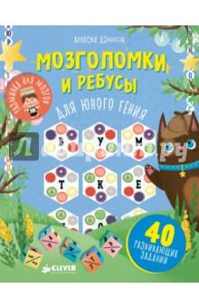Мозголомки и ребусы для юного генияКроссворды и головоломки<br>Возраст 5+<br>3 фишки:<br>- 40 развивающих заданий для любопытных детей<br>- Книга-игра для развития логики и внимания <br>- Удобный формат и мягкая обложка делают книгу незаменимой в поездках с детьми <br><br>Хватайте карандаши, устраивайтесь поудобнее - начинаем зарядку для мозгов! <br>С этим блокнотом вы точно забудете обо всем на свете - в нем собрано 40 различных логических задач, ребусов и головоломок. Задания усложняются постепенно, что помогает сохранить интерес ребенка от первой странички до самого конца книги.<br><br>Эту книжку-развивалку можно брать с собой на дачу, в дорогу, заниматься по ней дома. Здесь много развивающих занятий, но ребенок не будет уставать, ведь все задания игровые и очень интересные.<br><br>Лайфхак для родителей <br>Родители, вам не нужно превращаться в строгих учителей. Задания рассчитаны на самостоятельное приобретение навыков. Уделите занятиям 20 минут в день и в скором времени результат не заставит себя ждать: как минимум, ребенок будет увереннее браться за сложные задания. Ваша задача лишь направлять и обязательно хвалить за старания. <br><br>Что развиваем?<br>- Логика<br>- Внимание<br>- Сообразительность<br>- Творческое мышление<br>