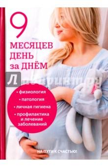 9 месяцев день за днемБеременность и роды<br>Беременность - удивительное время в жизни любой женщины и её будущего ребёнка. Это нелёгкий, но прекрасный путь к появлению новой жизни. В организме женщины происходят многочисленные внутренние и внешние изменения, и ей важно следить за своим состоянием здоровья, от которого зависит благополучие будущего малыша.<br>В данной книге представлена подробная информация о периоде беременности, которая поможет нашей читательнице пройти 9 месяцев ожидания и стать счастливой мамой.<br>