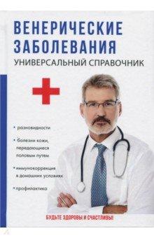 Венерические заболеванияКожные и венерические болезни<br>Ежедневно около миллиона мужчин и женщин заражаются инфекциями, передающимися половым путём, в том числе и вирусом иммунодефицита человека (ВИЧ).<br>Из этой книги вы узнаете о причинах, приводящих к данным заболеваниям, о способах лечения и предотвращения рецидивов.<br>Данный справочник будет полезен для широкого круга читателей.<br>Будьте здоровы и счастливы!<br>