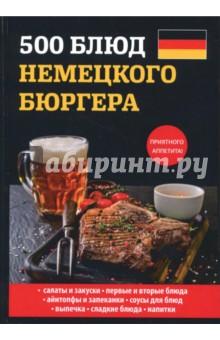 500 блюд немецкого бюргераНациональные кухни<br>Приобщение к кулинарным традициям других народов мира - очень увлекательное и интересное занятие. Немецкая кухня изобилует разнообразием оригинальных блюд на любой вкус.<br>Эта книга содержит избранные рецепты национальной немецкой кухни, вы также найдёте полезные советы и рекомендации, благодаря которым сможете удивить своих гостей и близких изысканными угощениями!<br>Приятного аппетита!<br>