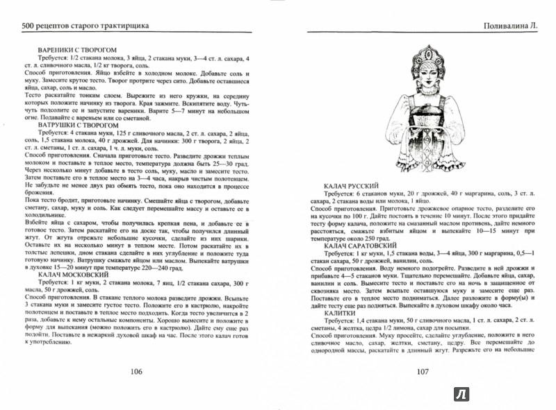 500 РЕЦЕПТОВ СТАРОГО ТРАКТИРЩИКА СКАЧАТЬ БЕСПЛАТНО