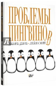 Проблемы ПингвиновСказки зарубежных писателей<br>О книге:<br>Вы думаете, это у вас проблемы? Вы просто никогда не были пингвином. Маленьким несчастным пингвином, в жизни которого стресс - как лёд в Антарктиде - буквально на каждом шагу. И как же ему справляться со всем этим? Если вы хотите научить своего ребенка быть оптимистом, эта книжка - то, что вам нужно. <br>Один из самых востребованных англоязычных детских авторов, Джори Джон придумал оригинальный способ поговорить с малышами на философские темы, научить их меньше жаловаться и чаще испытывать чувство благодарности. Умение легко и просто говорить на сложные темы уже не раз приносило Джори Джону престижные награды. А иллюстратор этой книги Лейн Смит четырежды получал премию New York Times и дважды престижную медаль Кадекотта. Книга рассчитана на детей старшего дошкольного и младшего школьного возраста.<br><br>У одного маленького пингвина однажды не задался день. Снег на солнце слишком блестит, ловить рыбу не хочется, клюв замерз и плавники устали. Но вдруг появляется морж и советует посмотреть на жизнь с другой стороны: какой красивый океан и горы вокруг, какое синее небо и как ласково солнце греет спину. Да, у нас всех бывают трудные дни, но никто не проживет нашу жизнь лучше нас самих. Если задуматься, каждый из нас находится там, где должен находиться.<br><br>Отзывы:<br>Смешная и саркастическая книга. Запоминающиеся иллюстрации. The New York Times<br><br>Веселая книга с суперстильными иллюстрациями обязательно поднимет настроение. Little London Magazine<br><br>Об авторе:<br>Джори Джон пишет как для детей, так и для взрослых. Его книги попадали в списки бестселлеров The New York Times. Он дважды становился лауреатом премии E.B. White Read-Aloud Honor Award. А его книга Goodnight Already! выиграла The Goodreads Choice Awards в номинации Книжка с картинками. Джори Джон сотрудничал со многими изданиями, например Нью-Йорк Таймс и Хроника Сан-Франциско. Его проекты также были представлены в The Best American Nonre
