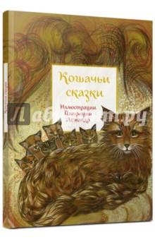 Кошачьи сказкиСборники сказок<br>Кошка - излюбленный персонаж сказок народов мира, об этом свидетельствуют 30 историй, отобранных для книги. Тут и индийская кошка, ставшая при помощи волшебной мази супругой самого прекрасного принца страны; тут и мужественный шведский кот, своим шипением распугавший кровожадных троллей, заполонивших весь край. <br>Сказки дополнены рассказами о разных удивительных особенностях кошек, о целебных свойствах их мурлыкания, о том, почему в Средние века рыцари выбирали этих загадочных животных для своего герба. Читатели узнают, почему в таких странах, как Бирма и Таиланд, коты, в особенности сиамские, почитаются как священные животные. А на других континентах полагают, что кошки задолго до всех прочих живых существ чувствуют пробуждение вулканов.<br>Для чтения взрослыми детям.<br>Составитель: Строева Анна.<br>