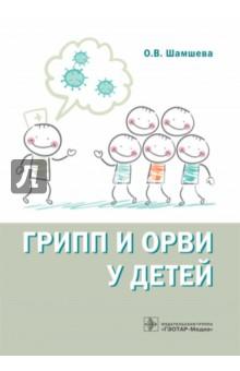 Грипп и ОРВИ у детей. РуководствоИнфекционные болезни<br>В руководстве изложены основные сведения о широко распространенных заболеваниях, вызываемых вирусами, тропными к эпителию, выстилающему респираторный тракт, и потому объединенных в единую группу острые респираторные вирусные инфекции. В основных разделах приведены характеристика эпидемиологических особенностей респираторных заболеваний, этиология, патогенез, подробно описана клиническая картина, в том числе у детей. Освещены также вопросы современной лабораторной диагностики и лечения. Особое внимание обращено на необходимость подбора средств этиотропной и иммуномодулирующей терапии. На основании проведенных исследований рекомендованы различные схемы лечения и профилактики гриппа и острой респираторной вирусной инфекции у детей. Отдельная глава посвящена вакцинопрофилактике гриппа.<br>Книга предназначена для педиатров, врачей общей практики, студентов старших курсов медицинских вузов, ординаторов.<br>
