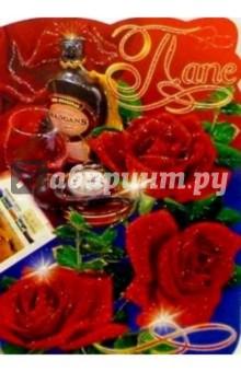 50359/Папе/открытка вырубка двойная