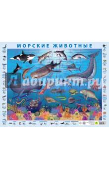 Пазл детский на подложке Морские животные (63 элемента)Пазлы (54-90 элементов)<br>Детский пазл на картонной подложке.<br>Количество элементов: 63.<br>Размер: 36х28 см.<br>