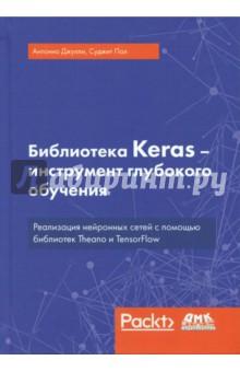 Библиотека Keras - инструмент глубокого обученияПрограммирование<br>Книга представляет собой краткое, но обстоятельное введение в современные нейронные сети, искусственный интеллект и технологии глубокого обучения. В ней представлено более 20 работоспособных нейронных сетей, написанных на языке Python с использованием модульной библиотеки Keras, работающей поверх библиотек TensorFlow от Google или Theano от компании Lisa Lab. Описан функциональный API библиотеки Keras и возможности его расширения. Рассмотрены алгоритмы обучения с учителем (простая линейная регрессия, классический многослойный перцептрон, глубокие сверточные сети), а также алгоритмы обучения без учителя - автокодировщики и порождающие сети. Дано введение в технологию глубокого обучения с подкреплением и ее применение к построению игр со встроенным искусственным интеллектом.<br>Издание предназначено для программистов и специалистов по анализу и обработке данных.<br>