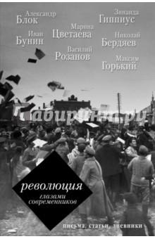 Революция глазами современниковИстория СССР<br>Семнадцатый год прошлого столетия... Каким он был и какими были люди, что в нем жили и действовали? Пристрастные, разноречивые суждения о революциях, потрясших Россию, во множестве стали появляться в печати сразу же после свершившихся исторических событий. Первыми, как и ожидалось, выступили прозаики, поэты и публицисты, потом за перо взялись государственные и общественные деятели, политики, генералы и ученые. Среди них <br>Александр Блок, Зинаида Гиппиус, Иван Бунин, Марина Цветаева, Василий Розанов, Александр Керенский, Петр Краснов, Николай Бердяев. <br>Искренне и откровенно рассказывают нам авторы этой книги о далекой трагической эпохе, позволяя почувствовать атмосферу тех дней, отголоски которых мы ощущаем до сих пор.<br>Составитель: Прокопов Тимофей.<br>