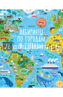 Лабиринты по городам и странамКроссворды и головоломки<br>Возраст 5+<br>3 фишки:<br>- Увлекательная география с заданиями <br>- Книга-игра для развития логики, пространственного мышления и мелкой моторики <br>- Удобный формат и мягкая обложка делают книгу незаменимой в поездках с детьми <br><br>Изучение географии еще никогда не было таким увлекательным! <br>Отправляйтесь в путешествие по континентам, прогуляйтесь по улицам всемирно известных городов, исследуйте затерянные земли. <br><br>Ваш ребенок побывает в стране Басков, в гробнице фараона, прокатится до Центрального Парка в Нью-Йорке, отведает лимонный пирог в старейшем замке Франции и поможет путешественникам добраться до лагеря. Удивительно, насколько безграничной может быть фантазия ребенка. <br><br>С каждой страницей сложность заданий увеличивается. Начните с самых простых лабиринтов и закончите самыми сложными! Проходя лабиринты, прорисовывая каждое задание, ребенок подготавливает руку к письму, развивает мелкую моторику и пространственное мышление. Удобный формат и мягкая обложка - книгу удобно брать с собой в путешествие или в гости. <br><br>Лайфхак для родителей <br>Как говорят специалисты, лабиринты - одно из лучших заданий для подготовки ребенка к учебе. Сначала, лет в 5 ребенок будет водить по лабиринту пальчиком, помогая себе, а к 7 годам уже должен научиться следить за дорожками глазами. В любом возрасте эта книжка будет отличным занятием, потому что картинки здесь милые, задания оригинальные, а герои смешные. И у каждого задания есть своя удивительная предыстория.<br><br>Что развиваем?<br>- Внимание<br>- Мелкая моторика<br>- Сообразительность<br>- Логическое мышление<br>- Творческое мышление<br>