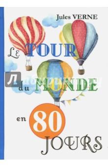 Le Tour Du Monde En 80 JoursЛитература на французском языке<br>Жюль Верн - один из самых знаменитых и любимых во всём мире французских писателей XIX века, основоположник научной фантастики.<br>Вокруг света за 80 дней - увлекательный роман, в котором перед глазами читателя разворачивается удивительная история кругосветного путешествия англичанина Филеаса Фогга и Жана Паспарту, полная незабываемых впечатлений и приключений...<br>Читайте зарубежную литературу в оригинале!<br>