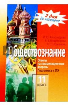Александрова И.Ю. Обществознание. 11 класс. Ответы на экзаменационные вопросы. Подготовка к ЕГЭ
