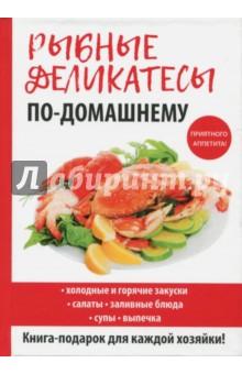 Рыбные деликатесы по-домашнемуБлюда из рыбы и морепродуктов<br>В мире так много рецептов различных рыбных блюд, которые хочется попробовать! Рыбные рулетики, заливная осетрина, гуляш из кальмаров, карп с яблоками. Одни эти названия заставляют облизнуться!<br>В этой книге вы найдёте рецепты различных кушаний из рыбы и морепродуктов: салатов, холодных и горячих закусок, первых и вторых блюд, супов, заливок и выпечки.<br>Составитель: Кашин С. П.<br>