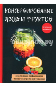 Консервирование ягод и фруктовКонсервирование. Домашние заготовки<br>Лето - пора ягод и фруктов. А о том, как много витаминов и углеводов в них содержится, известно каждому. Консервирование в домашних условиях позволяет сохранить вкус плодов и большую часть полезных веществ.<br>Книга, представленная вашему вниманию, содержит практические рекомендации и разнообразные оригинальные рецепты консервирования фруктов и ягод, что позволит вам и вашим близким наслаждаться вкусом лета круглый год.<br>Приятного аппетита!<br>