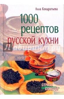 Кондратьева Алла 1000 рецептов русской кухни