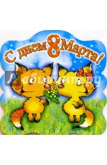 80337/8 Марта/открытка-воблер