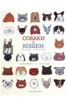 Собаки &amp; кошки. Что знает о них наукаЖивотный и растительный мир<br>С давних времён собаки и кошки живут рядом с людьми, занимают достойное место в нашем обществе и ценятся как друзья и помощники человека. Но зачастую поведение домашних любимцев остаётся загадкой даже для их хозяев. Ветеринары и учёные пытаются найти ответы на множество вопросов, изучая повадки домашних животных: почему собаки обнюхивают друг друга при встрече? Что хочет сказать нам кошка своим мурчанием? И зачем пёс виляет хвостом? Почему кошки считаются первоклассными канатоходцами? И как собака может обвести человека вокруг пальца одним лишь взглядом?<br>В этой книге исследуются разные стороны жизни наших домашних питомцев сточки зрения науки. Как придумать новую породу собак? Почему кошки так много спят? Что предпочитают на обед хвостатые гурманы? Перед вами настоящий путеводитель по миру самых любимых и преданных пушистых питомцев в истории человечества.<br>Для младшего и среднего школьного возраста.<br>