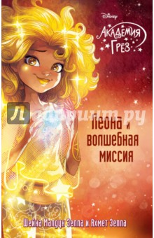 Леона и волшебная миссияДетские книги по мотивам мультфильмов<br>Добро пожаловать в Академию грёз - самое престижное учебное заведение, студентки которого осваивают профессию Собирательниц желаний и помогают жителям Мира желаний добиваться того, чтобы их мечты стали явью. Двенадцать девочек, Звёздных Посланниц, были избраны для того, чтобы работать вместе и спасти их любимый Звёздный мир от беды. <br>Леона так и лучится энергией. У неё красивый голос, и она мечтает стать поп-звездой.<br>Пришла очередь Леоны отправляться с миссией, и девочка просто горит от нетерпения. Ведь она не меньше других мечтает стать успешной Собирательницей желаний! Но как отвлечься от собственных мечтаний и действительно разобраться, в чём больше всего нуждается Желатель?<br>Для среднего школьного возраста.<br>