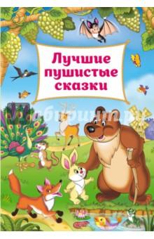 Лучшие пушистые сказкиСборники сказок<br>В этой книге вы найдете самые интересные и поучительные сказки о зверятах для самых маленьких. Они расскажут вашему ребенку о том, как быть добрым, отзывчивым и справедливым. Короткие истории и яркие иллюстрации заинтересуют даже совсем маленьких читателей.<br>Для детей до 3-х лет, текст для чтения взрослыми детям.<br>