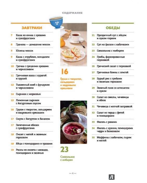 Галактикой Экономия на продуктах питания меню экраном