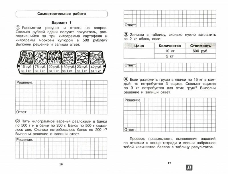 Тренировочная работа по математике 7 класс с ответами
