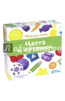 Пазлы-лото Цвета и оттенки (6 двусторонних пазлов)Обучающие игры-пазлы<br>Необычные пазлы-лото познакомят малышей с цветами и их оттенками, научат классифицировать предметы по цвету, научат различать и упорядочивать оттенки цвета.<br>Три развивающие игры: <br>Игра 1. Сторона с белым фоном.<br>Круглые серединки положите на столе, а остальные детали перемешайте.<br>Предложите ребёнку подобрать к каждой серединке б деталей с подходящими по цвету предметами и собрать круг.<br>Малыш может сам проверить, правильно ли он выполнил задание. Для этого собранные круги нужно перевернуть, и, если на оборотной стороне каждого круга окажутся разные оттенки одного цвета, то все сделано верно.<br>Игра 2. Сторона с цветным фоном.<br>Выберите детали, подходящие к одному кругу.<br>Переверните их так, чтобы фон был цветным. Все детали получатся одного цвета, но разных оттенков.<br>Попросите ребёнка выложить эти детали в ряд от самого светлого оттенка к самому темному. А потом, наоборот, от самого темного к самому светлому. После этого предложите собрать круг, соединяя детали в таком же порядке.<br>Игра 3. Лото. Сторона с белым фоном. В эту игру могут играть 2-6 человек.<br>Переверните детали стороной с белым фоном.<br>Раздайте игрокам круглые серединки, а остальные детали перемешайте.<br>Ведущий показывает одну деталь с изображением предмета и тот игрок, у которого основание подходящего цвета, забирает её себе.<br>Выигрывает тот, кто быстрее соберёт полный круг.<br>В наборе 6 двусторонних пазлов.<br>Количество игроков: 1-6<br>Для детей 3-5-ти лет.<br>Сделано в России.<br>