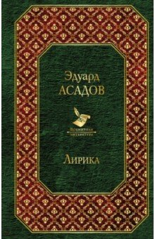 ЛирикаСовременная отечественная поэзия<br>Каждая строка стихотворений Э. Асадова проникнута светлым, жизнеутверждающим мировоззрением. Любое стихотворение поэта - торжество смелых и благородных чувств, отстаивание высоких идеалов, борьба за чистую, трепетную, но и бескомпромиссную любовь, стремление поделиться с читателями красотой окружающего мира.<br>