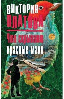 Что скрывают красные макиКриминальный отечественный детектив<br>Виктория Платова - писатель с уникальным взглядом на жанр детективного романа. Избегающая штампов и клише, индивидуальная, не похожая ни на кого, она по праву считается одним из лучших мастеров современного российского детектива. Ее книги издаются в Европе, по ним снимаются фильмы, их номинируют на ведущие литературные премии, такие как Русский Букер.<br>Что скрывают красные маки?..<br>Боль…<br>Страх…<br>Предательство…<br>Убийство…<br>В разных районах Санкт-Петербурга находят тела молодых женщин с перерезанным горлом. Капитан полиции Бахметьев, следователь Ковешников и психолог Анна Мустаева пытаются вычислить преступника и разгадать его игру. То, что он играет в жестокую и опасную игру становится очевидным, когда находят третью жертву - актрису Анастасию Равенскую. Нарочито театрально обставлены все убийства: горло жертвы перерезано опасной бритвой и слегка присыпано землей, рот забит стеклянными шариками. И, наконец, Красное и зеленое. Сочетание цветов, давшее неофициальное название этому делу. Запястья жертв как личной меткой убийцы перетянуты обрезком ткани, на котором все же можно разглядеть маки. Красные маки на зеленом поле…<br>