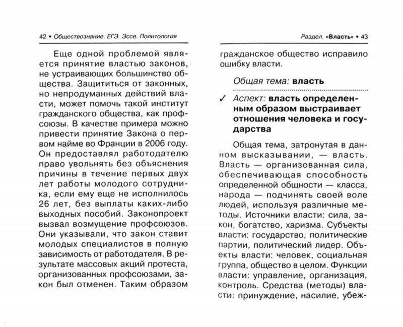 Эссе по обществознанию государство территория власти 2567