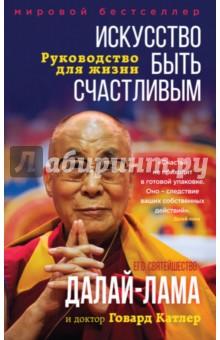 Искусство быть счастливымРелигии мира<br>Может ли книга духовного лидера стать бестселлером, учебником жизни для всех людей, независимо от вероисповедания? Да, может, и лучшее доказательство этому - Искусство быть счастливым Далай-ламы XIV. В этой книге он отвечает на вопросы психотерапевта Говарда Катлера с точки зрения буддийской философии. С момента первой публикации книга выдержала 10 переизданий, а принципы, изложенные Далай-ламой, получили множество научных подтверждений.<br>