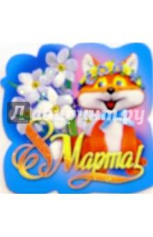 80409/8 Марта/открытка вырубка