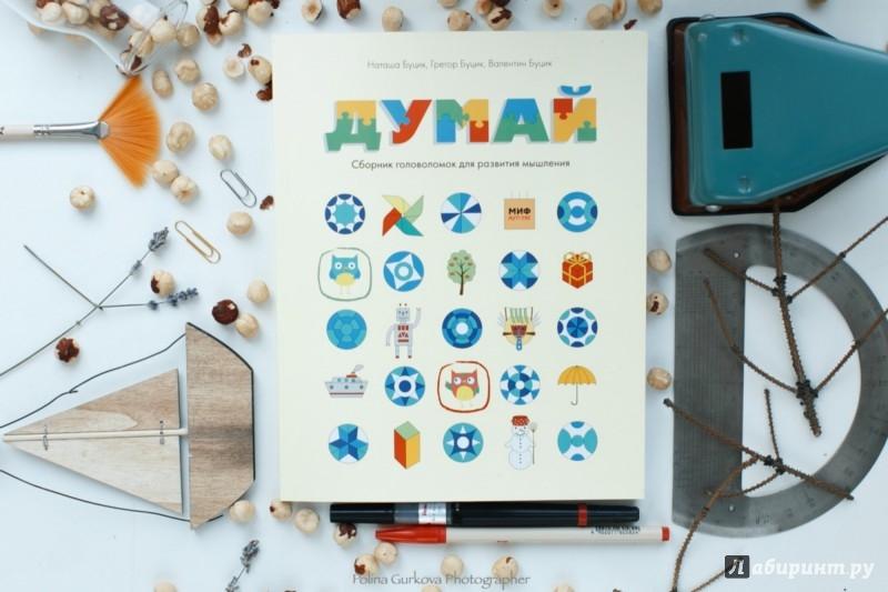 Скачать сборник головоломок на компьютер