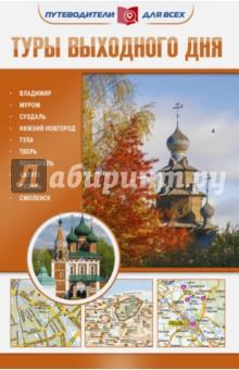 Туры выходного дняПутеводители<br>Поездка на выходные недалеко от Москвы не только увлекательное путешествие, но и познавательные экскурсии, интерактивные программы, знакомство с уникальными историческими достопримечательностями. Каждый из описываемых городов достоин отдельной книги, но мы предлагаем вам самое интересное, то, что обязательно надо увидеть. В путеводителе вы найдете информацию об основных культурных объектах, о местах общепита и гостиницах. Чтобы ваши выходные запомнились положительными моментами, мы подскажем, как спланировать маршрут прогулок по городам и их окрестностям. Схемы и карты помогут вам сориентироваться.<br>
