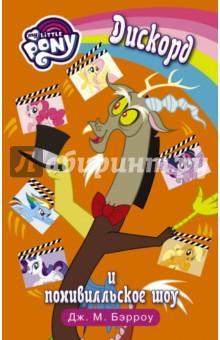 Мой маленький пони. Дискорд и понивилльское шоуДетские книги по мотивам мультфильмов<br>В Понивилль нежданно-негаданно перебирается неуёмный шутник Дискорд - и это накануне ежегодного Весеннего мюзикла! Ничего удивительного, что многие пони не особенно рады соседству исправившегося тирана. А когда тот решает принять участие в представлении, и вовсе доходит до скандала. Сумеречной Искорке с друзьями придётся потрудиться, примиряя драконикуса с жителями города! Как пройдёт шоу, и почему на самом деле Дискорд появился в Понивилле?<br>Для младшего школьного возраста<br>