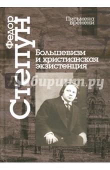 Большевизм и христианская экзистенция. Избранные сочинения