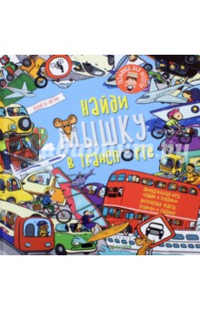 Найди мышку в транспортеДругое<br>Это книжка - настоящий путеводитель по самым разным видам транспорта! На каждом развороте - множество предметов для поиска, интересные факты и задания, а также маленькая мышка, которая любит играть в прятки. Сможете её отыскать?<br>
