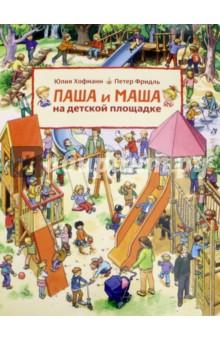Паша и Маша на детской площадке (виммельбух)Знакомство с миром вокруг нас<br>Маленький Паша и его старшая сестра Маша, как и все дети, очень любят бывать на игровых площадках. Хорошо, что такие площадки есть по всему городу, а не только во дворе. И хорошо, что все эти площадки такие разные!<br>Вместе с Пашей и Машей, а также их мамой и папой читатели побывают на шести детских площадках: в загородном парке, у ручья, в центре города, в аквапарке, в детском клубе и во дворе. <br>Каждой площадке посвящён отдельный разворот. Детей там видимо-невидимо! Нужно внимательно рассмотреть, кто чем занимается, отыскать среди них главных героев - Машу и Пашу - и выполнить задания найди и покажи. <br>Кроме детей и взрослых на площадках очень много животных - кошки, собаки, утки, голуби, воробьи. Есть даже лиса, ёжик, летучая мышь и вылетевший из клетки попугай. Нужно обязательно найти и показать их всех! Некоторые персонажи (как например, дама с попугаем) перемещаются с площадки на площадку вместе с Пашей и Машей. Попробуйте отыскать таких путешествующих героев книги. <br>А еще вместе с этой книгой родители и дети могут придумывать свои собственные задания найди и покажи, как например: отыщи в книге спортсмена-бегуна; найди надувного крокодила в аквапарке и так далее. <br>Виммельбухи Паша и Маша прекрасно подойдут для интересного досуга детям младшего дошкольного возраста.<br>