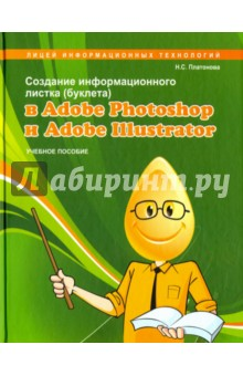 Создание информационного листка (буклета) в Adobe Photoshop и Adobe IllustratorДополнительные пособия по информатике<br>Книга Создание информационного листка (буклета) в Adobe Photoshop и Adobe Illustrator ориентирован на учащихся 9-11 классов. Учебный курс рассчитан на 36 часов учебных занятий. Основное требование к предварительному уровню подготовки - освоение базового курса по информатике: умение пользоваться мышью, знание интерфейсов стандартных программ, умение применять основные команды работы с файлами и меню редактирования. В пособие включены методические рекомендации по учебному курсу.<br>Для учащихся и учителей.<br>
