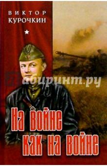 Курочкин Виктор На войне как на войне. Повести