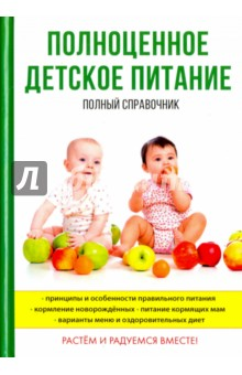 Полноценное детское питание. Полный справочникГотовим для детей<br>Основа формирования здорового организма ребёнка - правильное питание. Очень важно, чтобы оно было сбалансировано и отвечало индивидуальным особенностям ребёнка. От качества питания малыша зависит его рост, умственное и физическое развитие, и, самое главное - здоровье. <br>Эта книга содержит подробную информацию о детском питании. В ней рассмотрены особенности физического развития детей, принципы правильного питания в зависимости от возраста, приведены варианты меню и оздоровительных диет при различных заболеваниях, даны рекомендации по уходу и кормлению новорождённых, питанию кормящих женщин. <br>Данное издание будет полезно прочитать каждой заботливой маме.<br>