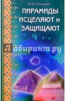 Пирамиды исцеляют и защищаютНетрадиционная медицина<br>Новая книга известного автора, специалиста в области лечения минералами, рассказывает об известных с древности, но незаслуженно забытых методах оздоровления. Читатель познакомится с благотворным влиянием на здоровье человека пирамид, цилиндров фараонов, живой и мертвой воды. Отдельная глава посвящена геопатогенным зонам и способам защиты от их влияния.<br>Книга будет интересна тем, кто заботится о своем здоровье и самочувствии близких.<br>