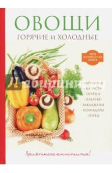 Овощи. Горячие и холодныеБлюда из овощей, фруктов и грибов<br>Ни для кого не секрет, что овощи сами по себе очень богаты витаминами и полезными элементами. Но не все догадываются, насколько широк ассортимент блюд, которые можно приготовить, используя столь обычный и доступный набор продуктов.<br>В этой книге собраны интересные рецепты самых вкусных блюд из овощей, которые сможет приготовить каждая хозяйка, сварив, потушив или пожарив обыкновенные овощи. Удивите своих гостей и близких оригинальными угощениями!<br>Приятного аппетита!<br>