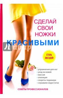 Сделай свои ножки красивымиКрасота и здоровье<br>Красивые ноги - одно из главных украшений каждой женщины. Но для того, чтобы они всегда радовали нас и притягивали взгляды окружающих, за ними необходим тщательный уход, поскольку женские ножки изо дня в день выполняют огромную работу, преодолевая, в общей сложности, целые километры, а шикарными туфлями на каблуках мы увеличиваем нагрузку.<br>Данная книга содержит всю необходимую информацию по уходу за ногами: комплексы упражнений, технологии массажа, секреты безупречной кожи и многое другое, что позволит вам почувствовать себя красивой и уверенной в себе леди!<br>Эта книга станет хорошим подарком каждой представительнице прекрасного пола!<br>