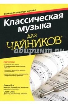 Классическая музыка для чайников (+аудиокурс онлайн)Музыка<br>Не способны отличить Баха от Моцарта, а Чайковского - от Грига? Избегаете разговоров о классической музыке, чтобы не прослыть дилетантом? Не переживайте: для чтения этой книги от вас не потребуется музыкального образования. Вы познакомитесь с творчеством великих композиторов и поймете, насколько приятным может стать посещение концертов.<br>- Основы классической музыки. Часть I введет вас в мир классической музыки, вкратце ознакомив с ее историей и музыкальными формами (симфонии, струнные квартеты и т.п.). В части II вас ожидает путешествие в концертный зал и знакомство с выдающимися произведениями. В части III вы ознакомитесь с основными инструментами, из которых состоит оркестр.<br>- Теория музыки. В части IV вы узнаете чуть больше о нотах - этих крошечных молекулах, составляющих классическую музыку. Вы узнаете, что такое темп и почему он важен для исполнения классических произведений, какие специальные знаки используют композиторы для изменения громкости звучания, и получите множество других полезных сведений по теории музыки.<br>- Классическая музыка - не только для снобов. После того как вы узнаете, как композиторы создают свои произведения, музыка станет для вас понятнее и приятнее. Вы, наконец, сможете получать удовольствие от концертов.<br>- Шедевры классики. В книге вы найдете перечень самых популярных и любимых произведений, узнаете, когда и в каких стилях творили выдающиеся композиторы, а также получите в свое распоряжение словарик терминов, которыми сможете блеснуть в компании музыкантов. Основные темы книги:<br>- стили и направления классической музыки;<br>- выдающиеся композиторы и их знаменитые произведения;<br>- инструменты симфонического оркестра;<br>- музыкальные формы и структура концерта;<br>- все, что нужно знать о ритмах, интервалах, нотах и других элементах теории музыки;<br>- классические произведения, которые стоит послушать;<br>- терминология музыкантов.<br>Аудиокурс<br>Все музыка