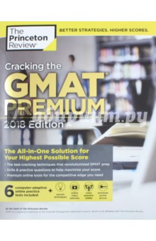 Cracking GMAT Premium. 2018 Edition. 6 Practice TestsАнглийский язык<br>THE ALL-IN-ONE SOLUTION FOR YOUR HIGHEST POSSIBLE SCORE-including 6 computer-adaptive practice tests (the MOST CATs on the market!) for realistic preparation!Techniques That Actually Work.<br> - Powerful tactics to avoid traps and help beat the GMAT<br> - Step-by-step problem-solving guides for the toughest question types<br> - Key strategies to help you work smarter, not harder Everything You Need to Know to Help Achieve a High Score.<br> - Comprehensive subject coverage of all GMAT topics<br> - A thorough review of necessary Math, Verbal, Writing, and Integrated Reasoning skills<br> - Bulleted chapter summaries for quick referencePractice Your Way to Perfection.<br> - 6 full-length CAT practice exams online with score reports and detailed answer explanations<br> - Diagnostic warm-ups that help focus your review<br> - 180+ additional practice questions, sorted by difficulty, to customize your prep<br> - Drills for each test section in the book, plus additional Math, Verbal, and Integrated Reasoning drills onlineAnd with Cracking the GMAT Premium Edition, you  ll get online access to our exclusive Premium Portal for an extra competitive edge:<br> - Online practice exams to hone your test-taking techniques<br> - Video tutorials with expert advice from leading course instructors<br> - Multi-week study guides<br> - Examples of successful b-school essays and interviews with admissions officers<br> - Special GMAT Insider section packed with info on admissions and financial aid, the MBA and your career, writing winning essays, and more Princeton Review, Books, Reference and Language, Cracking The Gmat Premium Edition With 6 Computer-adaptive Practice Tests, 2018:<br>