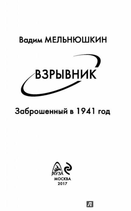 ВАДИМ МЕЛЬНЮШКИН ВЗРЫВНИК ЗАБРОШЕННЫЙ В 1941 ГОД СКАЧАТЬ БЕСПЛАТНО